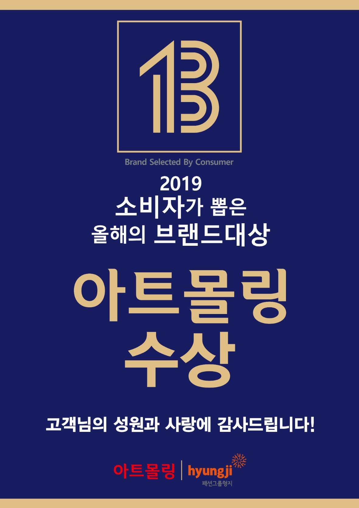 0728_2019_브랜드대상_POP_세로2.jpg