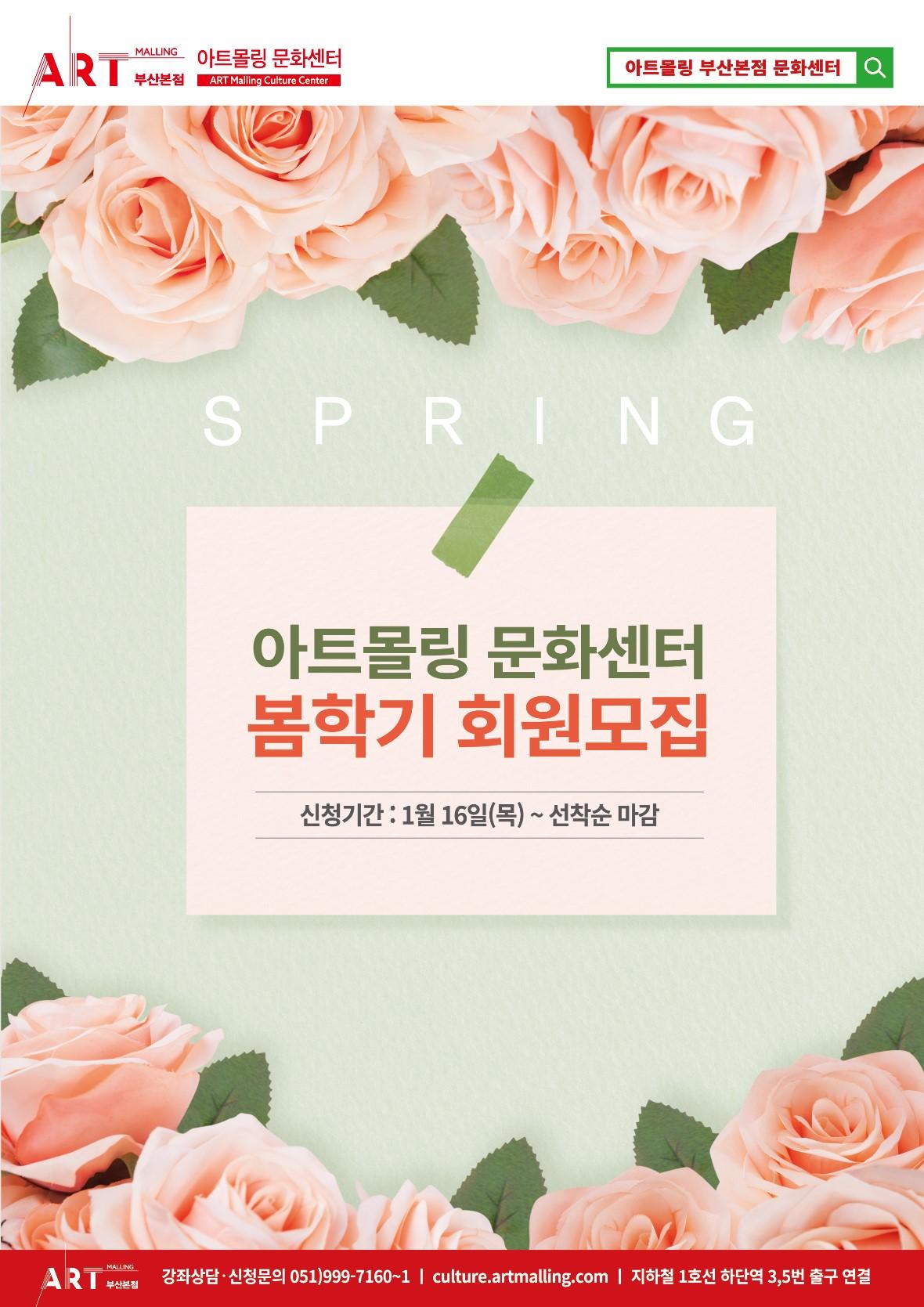 봄학기 회원모집 배너.jpg