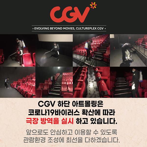 CGV_인스타그램_코로나방역_팝업.jpg