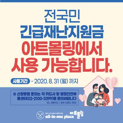 [최종]긴급재난지원금-팝업_0512.jpg