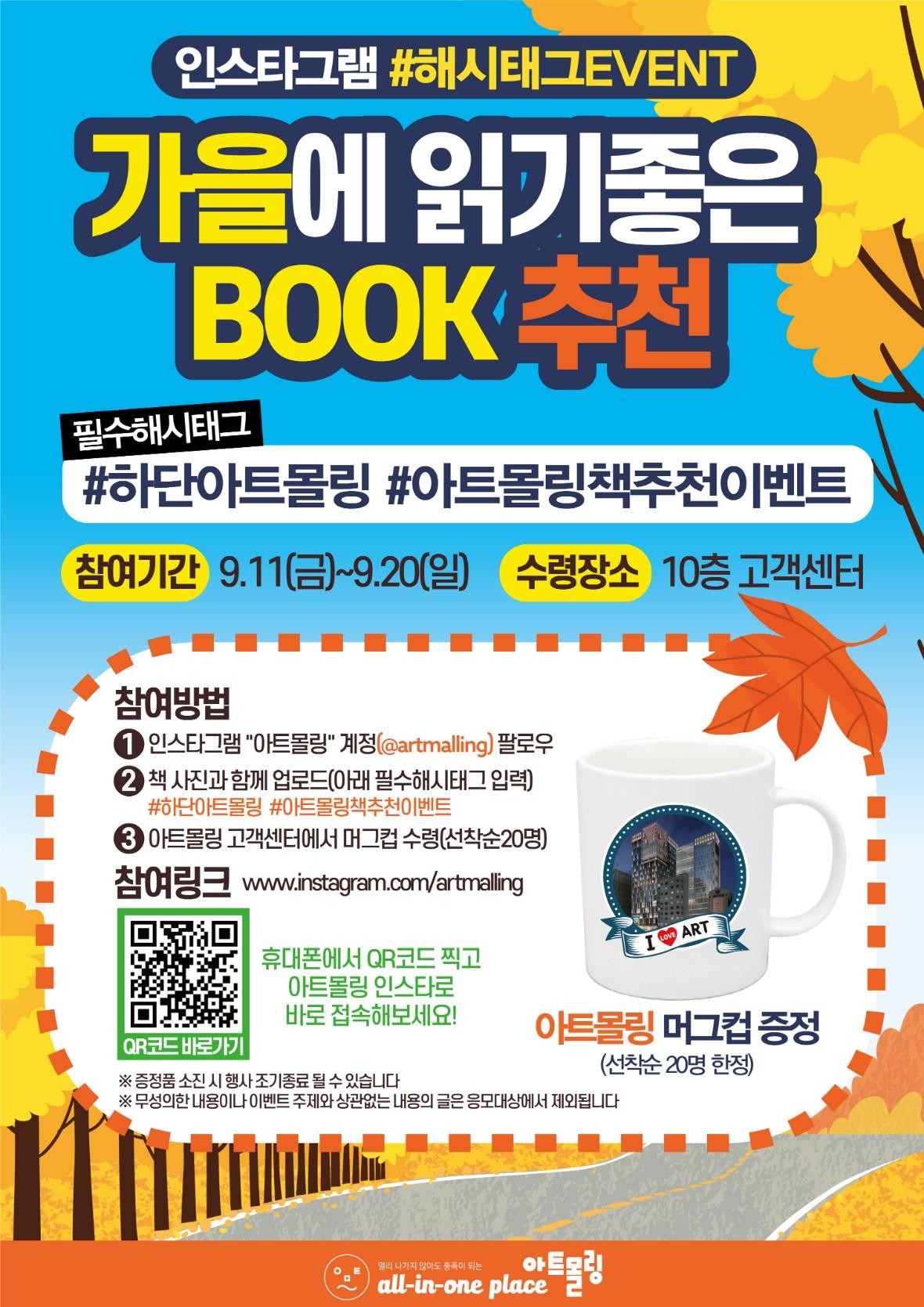 수정_2020_9월_가을에읽기좋은책추천_pop.jpg