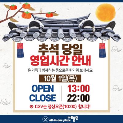 2020추석_영업시간안내_팝업.png