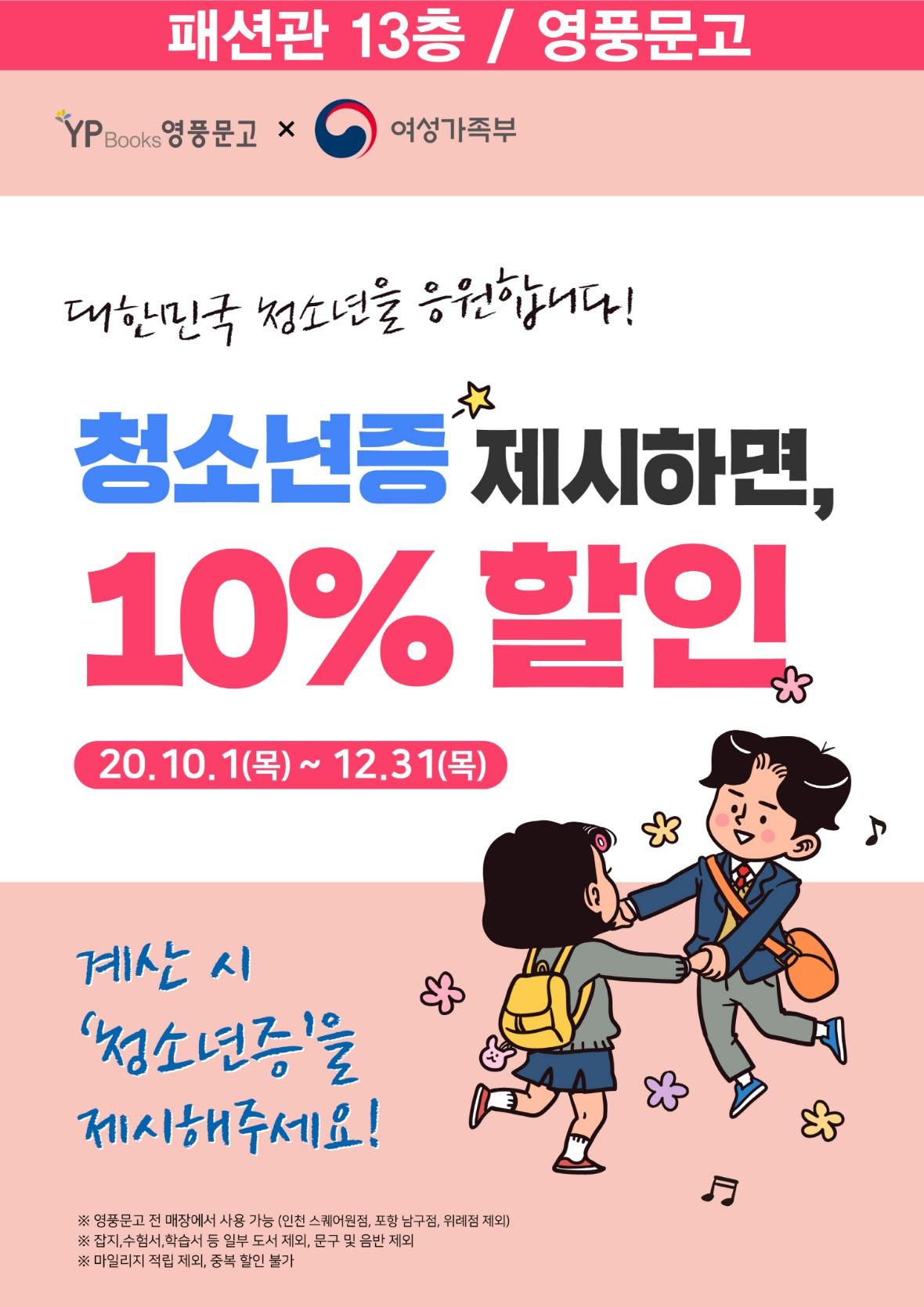 영풍문고_청소년증-할인_홍보-POP_a3_9월_영풍문고.jpg