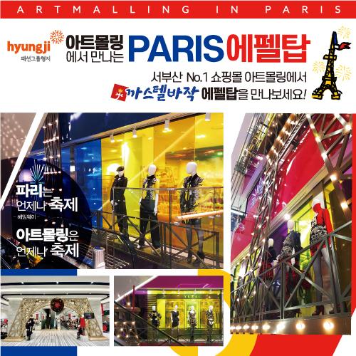 [시안]에펠탑_팝업2차.jpg