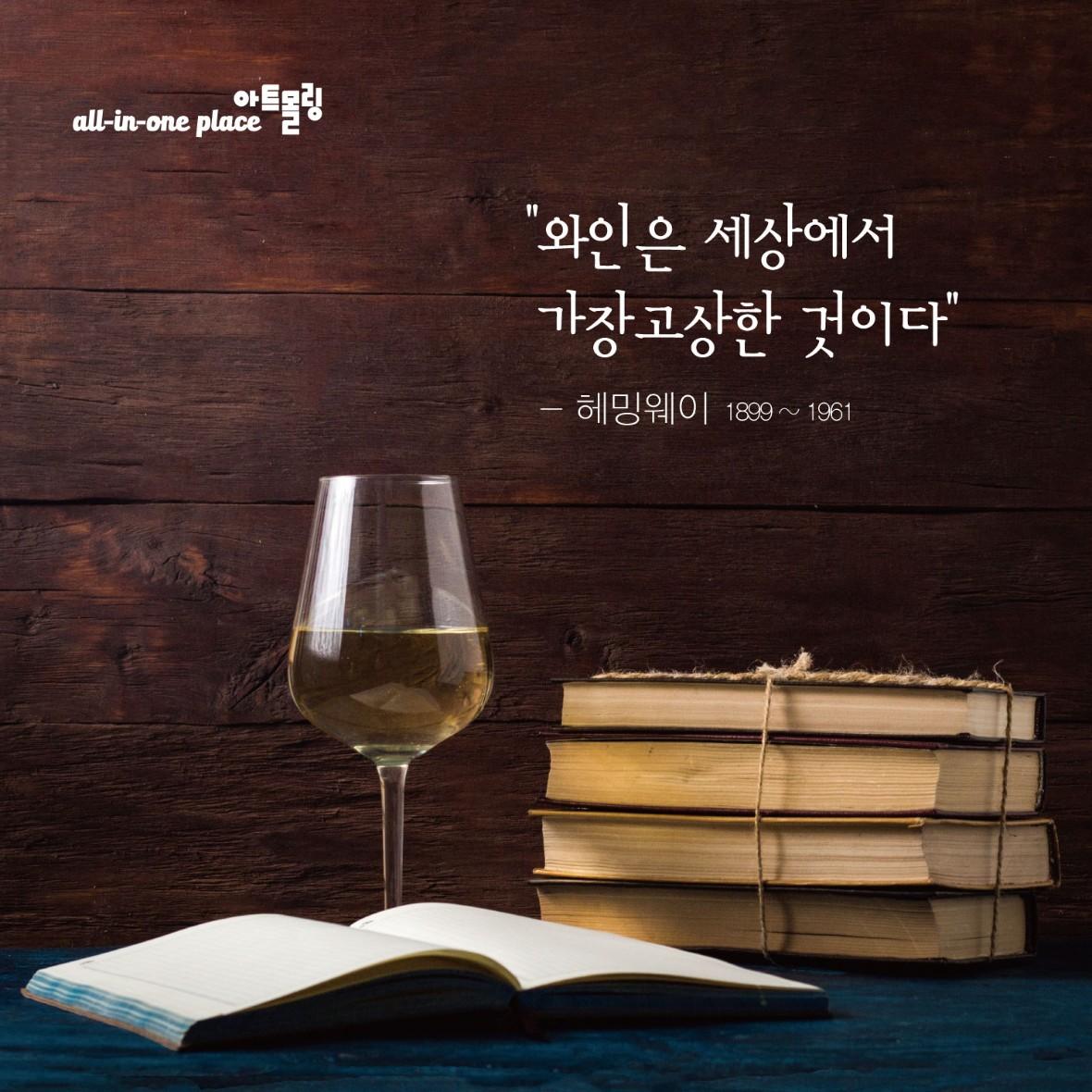 [시안]쁘띠뱅와인마을_SNS5.jpg
