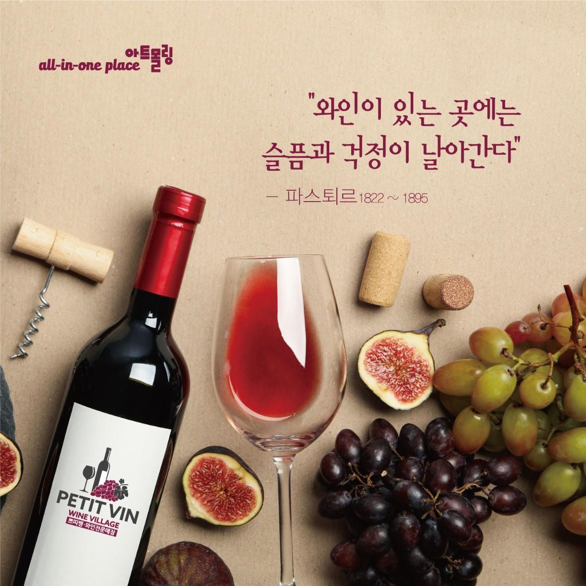 [시안]쁘띠뱅와인마을_SNS4.jpg