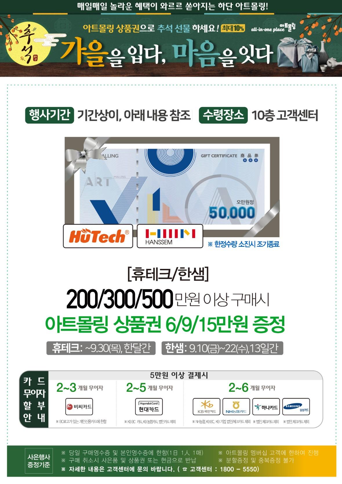 2021_9월1단계_사은행사(한샘,휴테크).jpg