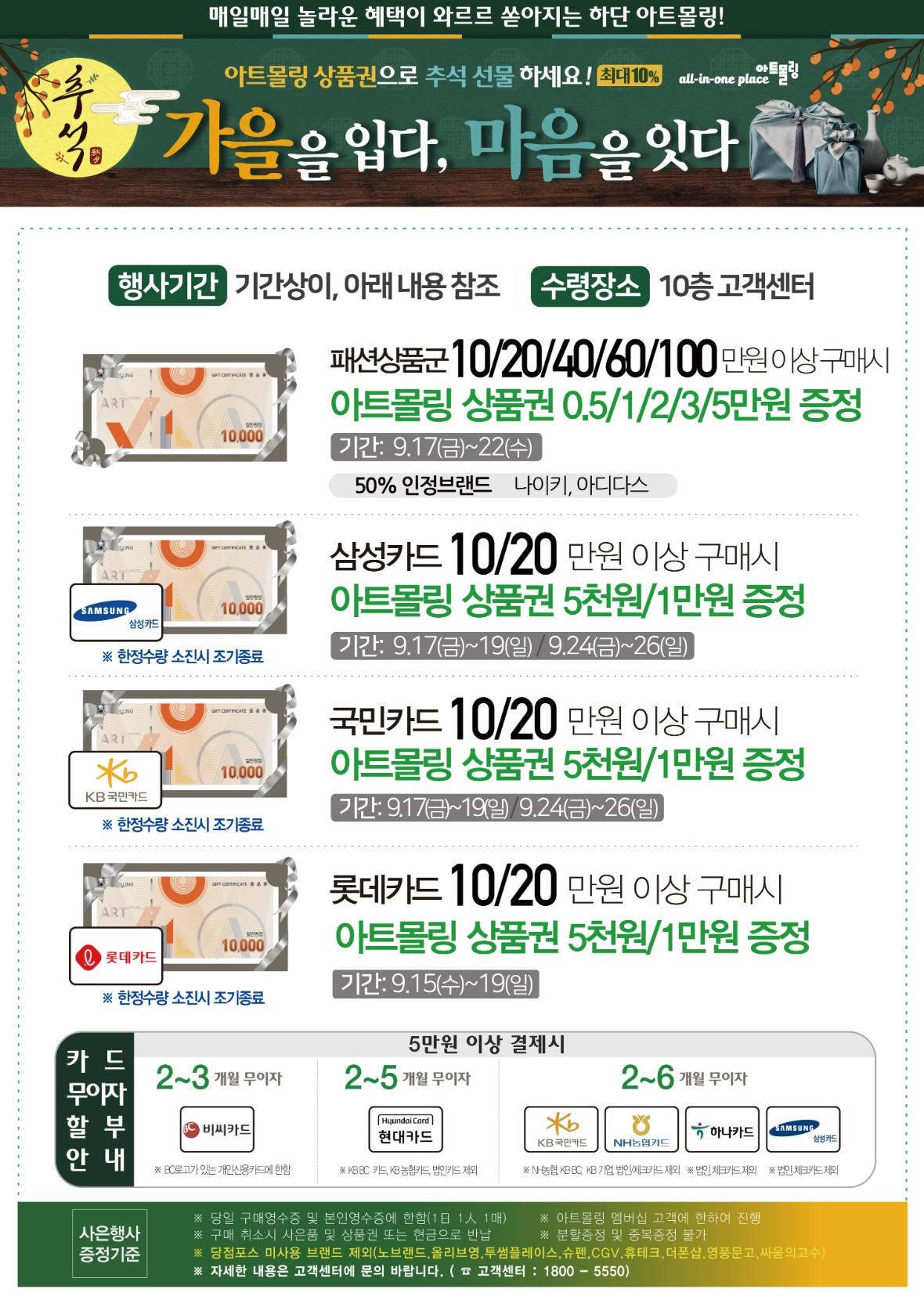 2021_9월3단계_사은행사_기간수정.jpg